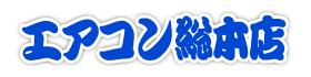 業務用エアコンならエアコン総本店へ!!