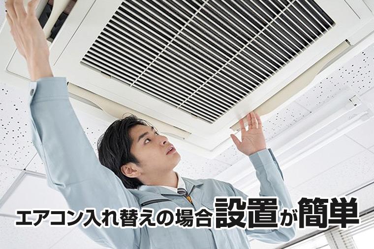 エアコン入れ替えの場合設置が簡単ということが分かる画像
