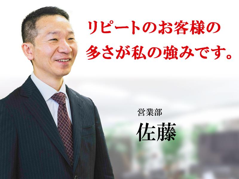 リピートの多さが私の強みです。エアコン総本店 営業部佐藤