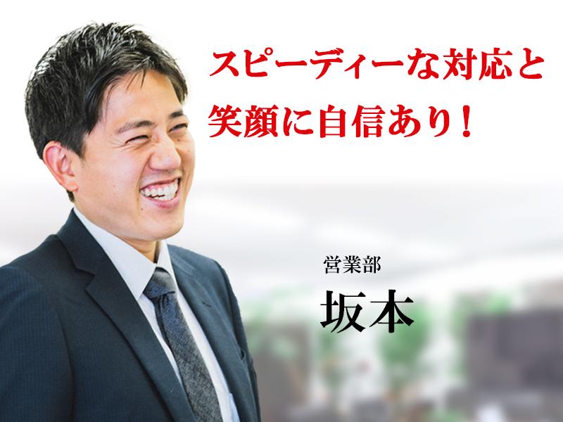 スピーディーな対応と笑顔に自信あり!エアコン総本店 営業部坂本