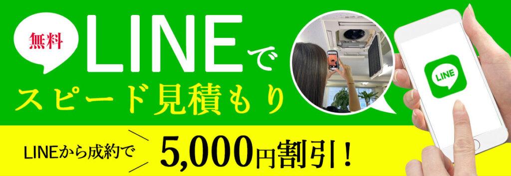 LINEでスピード見積もり!LINEから成約で5000円値引き!!pc