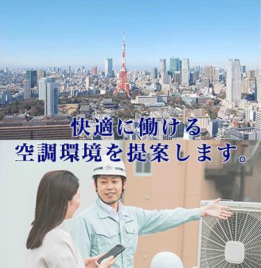 業務用エアコン取付のエアコン総本店は快適に働ける空調環境を提案しますsp