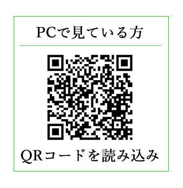 LINE友達登録 QRコード