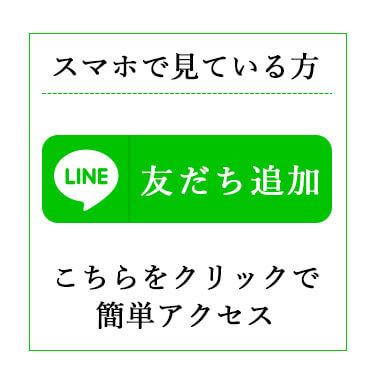 エアコン総本店 LINE友達追加ボタン