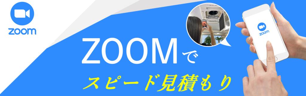 エアコン総本店ZOOMで業務用エアコンスピード見積