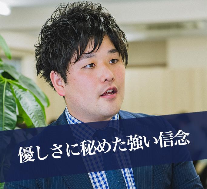 エアコン総本店スタッフ 優しさに秘めた強い信念 平井