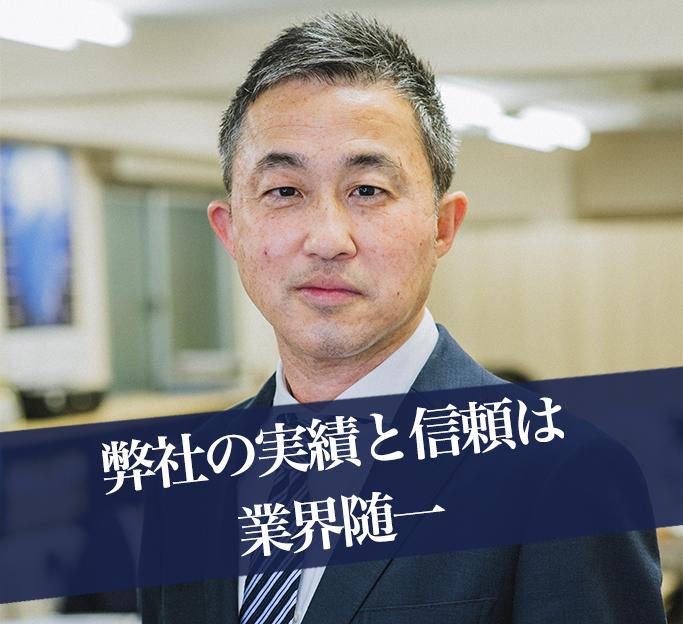 エアコン総本店スタッフ 弊社の実績と信頼は業界随一 金田