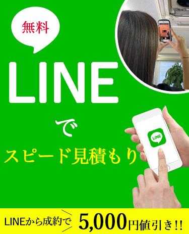 LINEでスピード見積もり!LINEから成約で5000円値引き!!sp