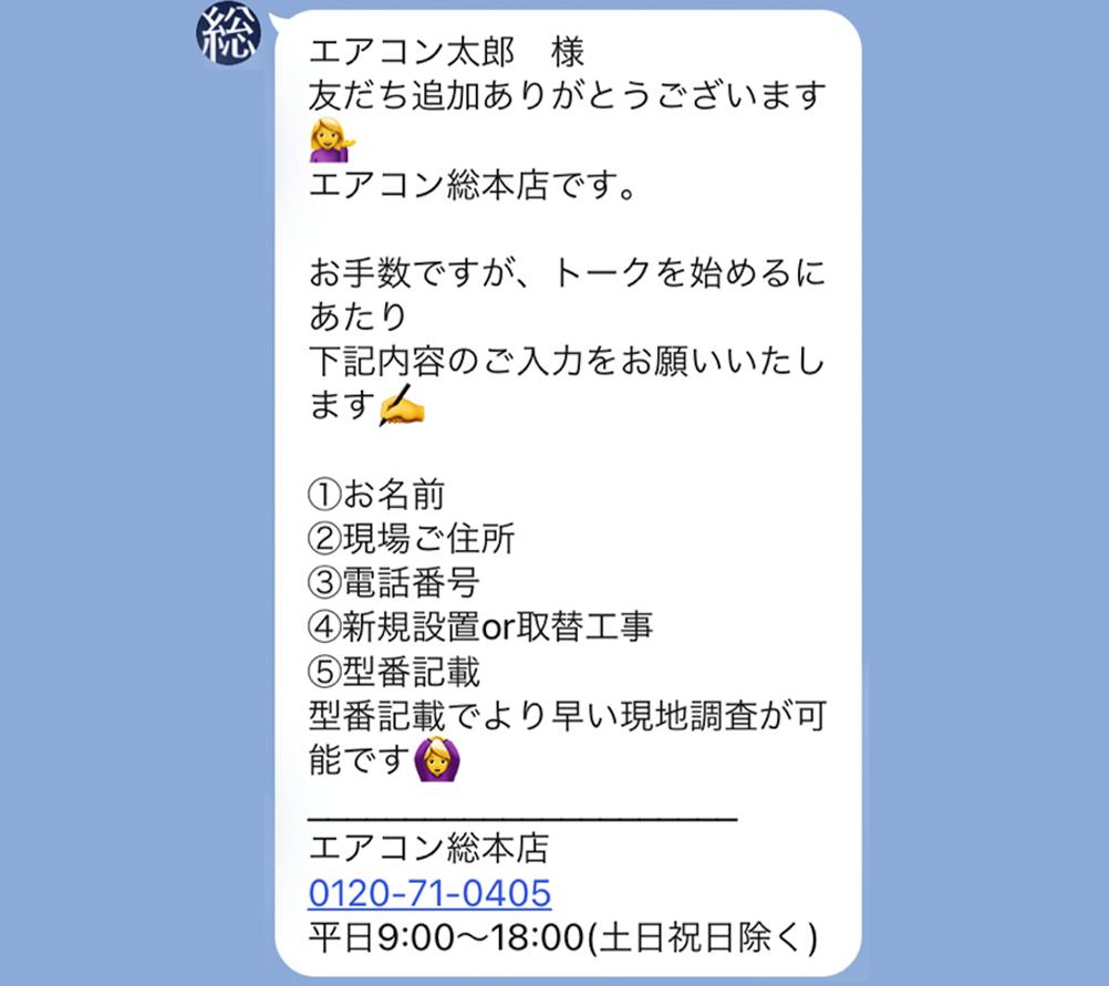 エアコン総本店 LINEお客様情報送信参考画面キャプチャ