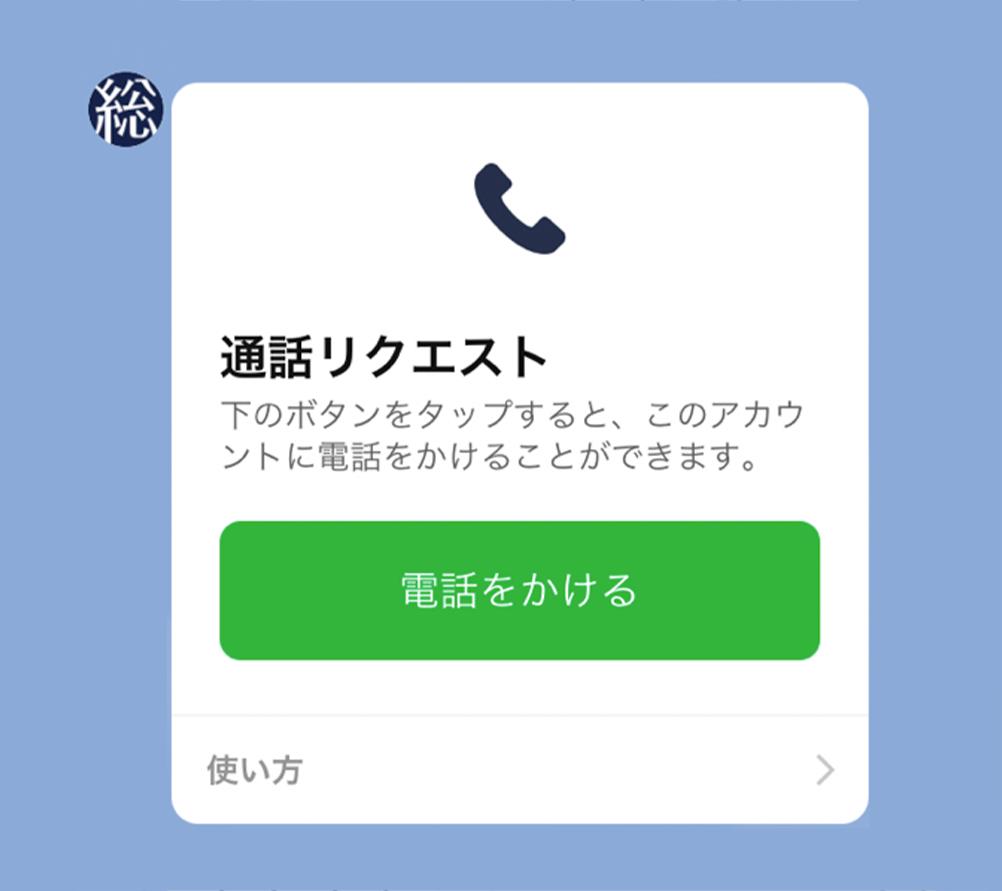 エアコン総本店 LINE現地調査 LINE通話リクエスト画面