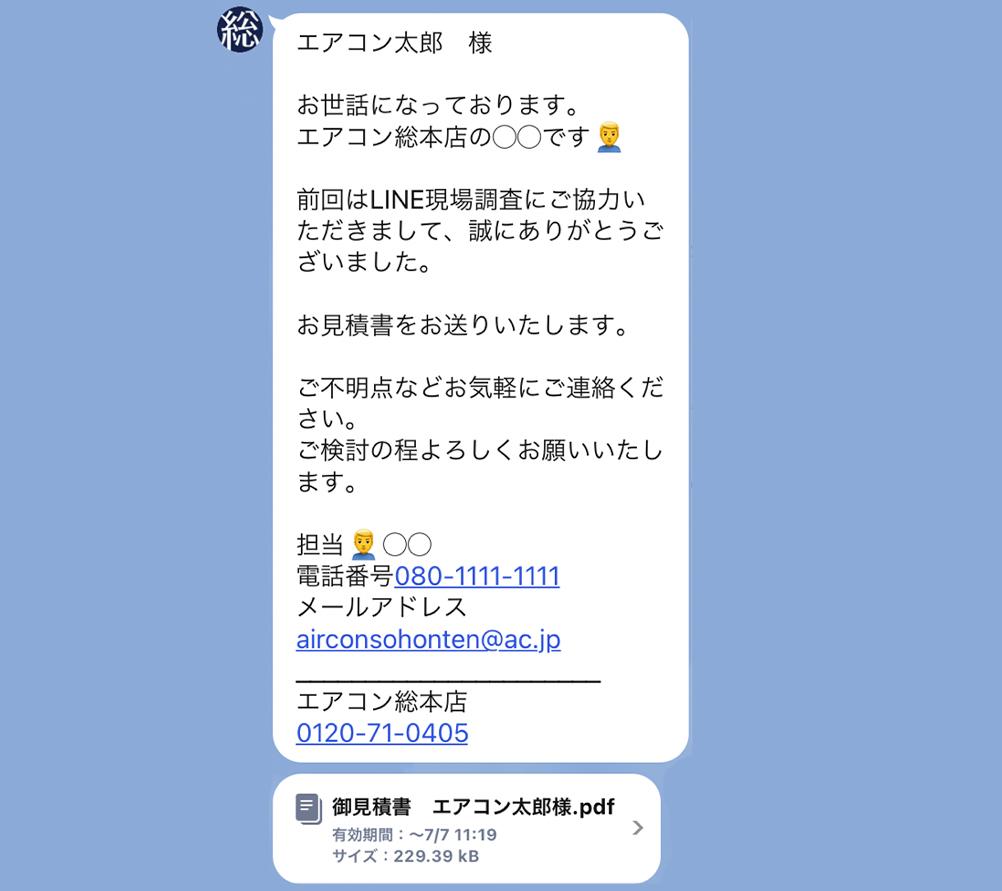 LINEによるエアコン総本店からの見積もり書送信画面のキャプチャ