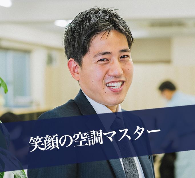 エアコン総本店スタッフの 笑顔の空調マスター 坂本