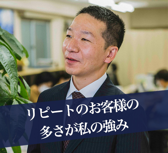 エアコン総本店スタッフ リピートのお客様の多さが私の強み 佐藤