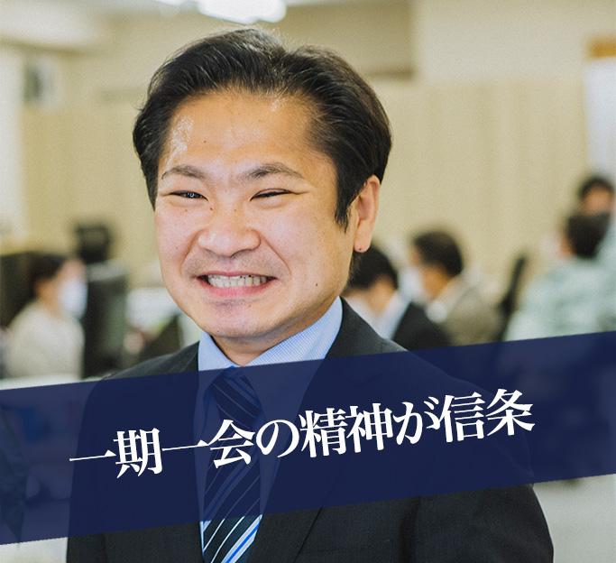 エアコン総本店スタッフ 一期一会の精神が信条 須澤