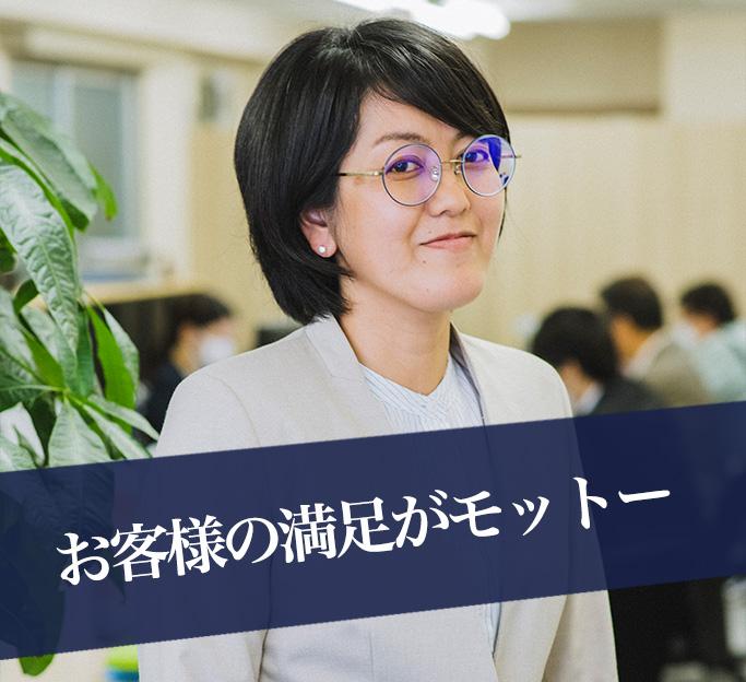 エアコン総本店スタッフ お客様の満足がモットー 田川