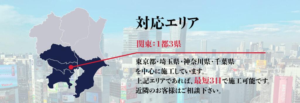 業務用エアコンのエアコン総本店の対応エリア、PC用 東京都・埼玉県・神奈川県・千葉県を中心に施工しています。このエリアなら最短3日で施工可能です。
