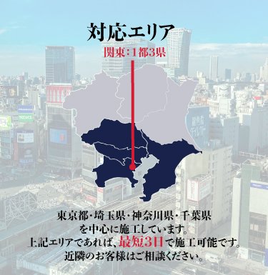 業務用エアコンのエアコン総本店の対応エリア、SP用 東京都・埼玉県・神奈川県・千葉県を中心に施工しています。このエリアなら最短3日で施工可能です。