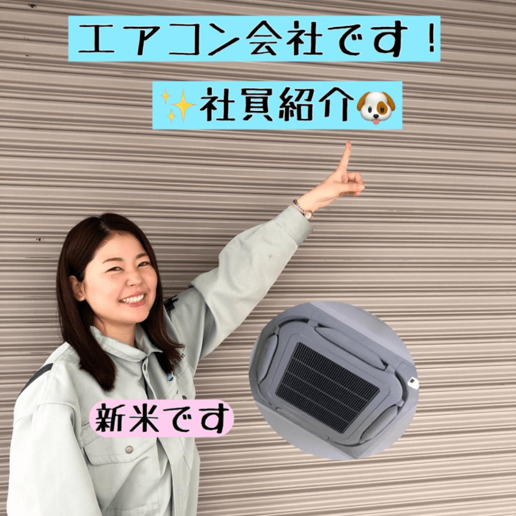 instagram投稿紹介画像、エアコン会社です!社員紹介。