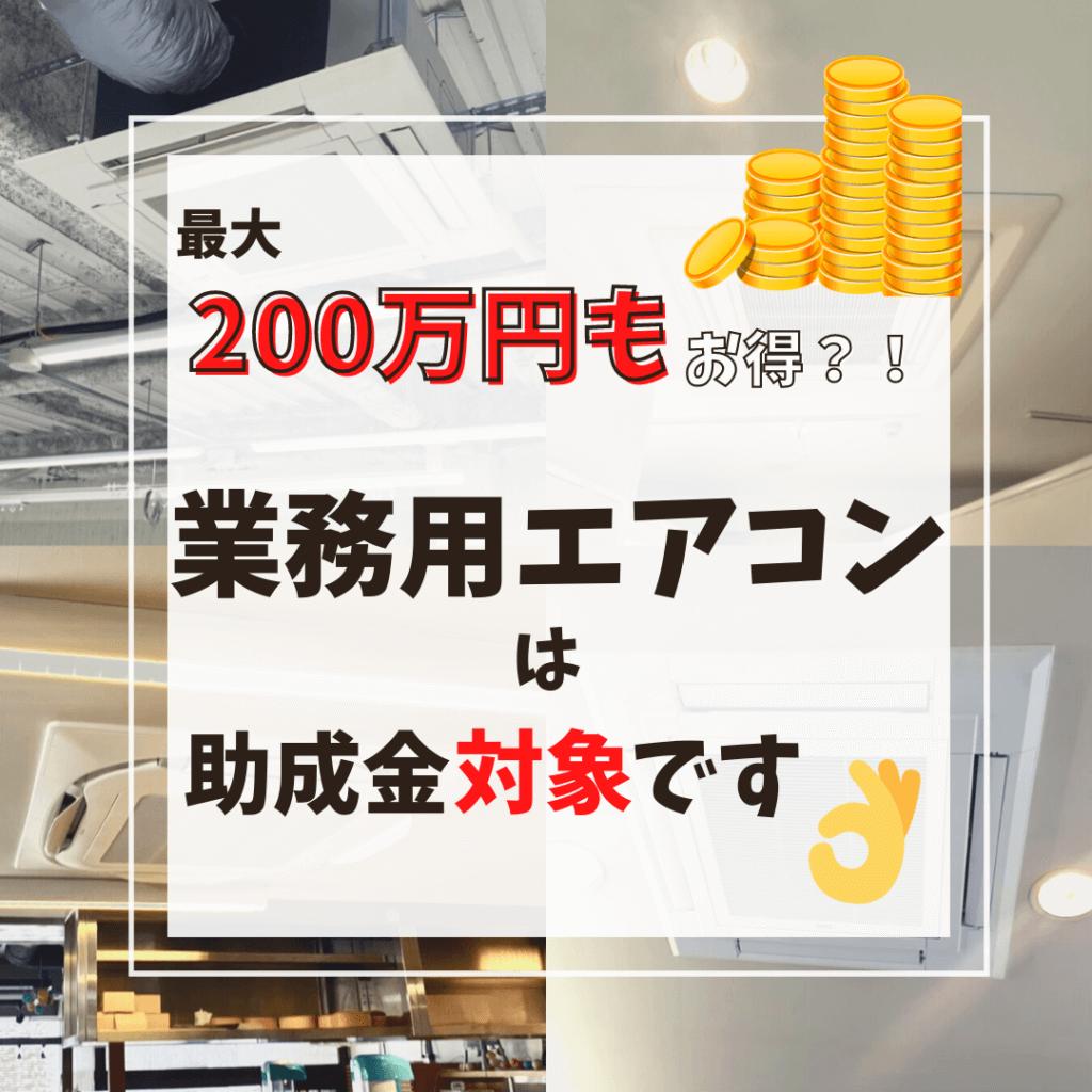 instagram投稿紹介画像、最大200万円もお得?!業務用エアコンは助成金対象です