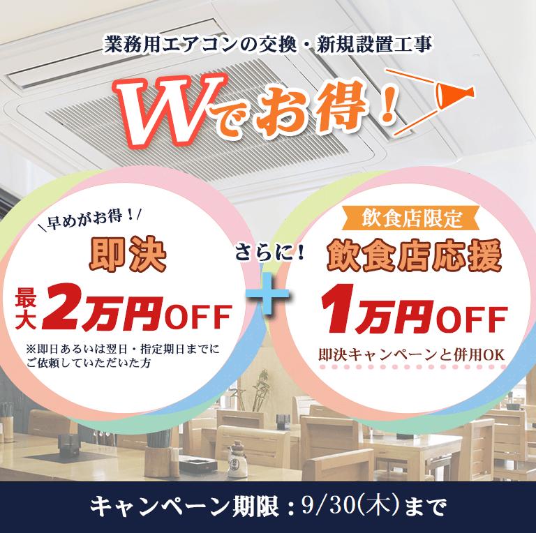 業務用エアコンの交換。新規設置工事がWでお得。 即決で最大2万円、飲食店応援1万円OFF!! キャンペーン告知画像