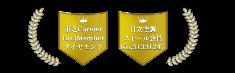 業務用エアコン取引メーカーから授与されたパートナー資格紹介 東芝キャリアベストメンバーダイヤモンド、日立空調ストール会員